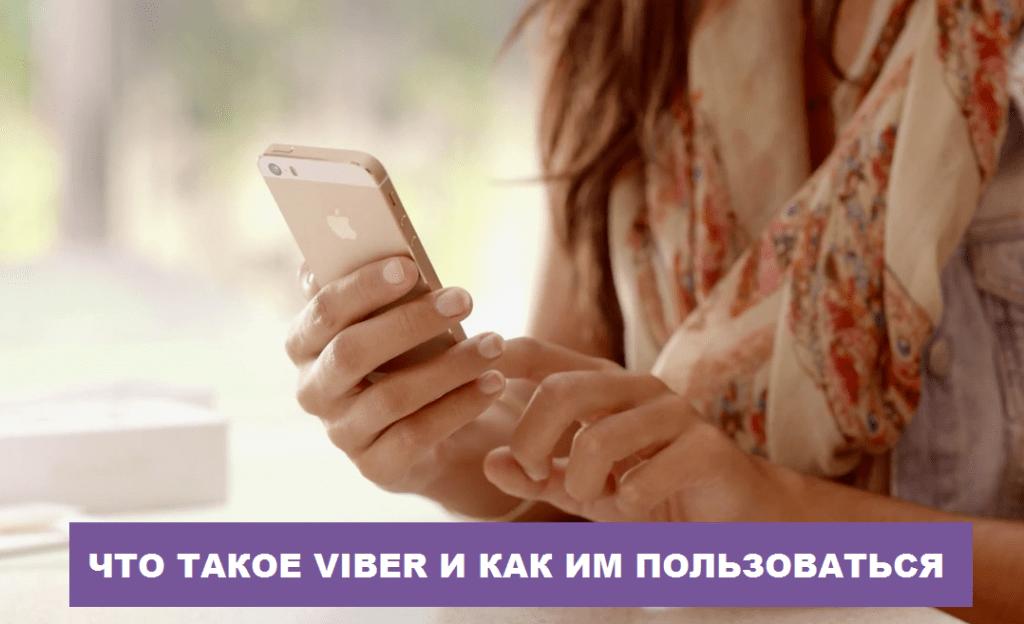 chto_takoe_viber-1024x624-min