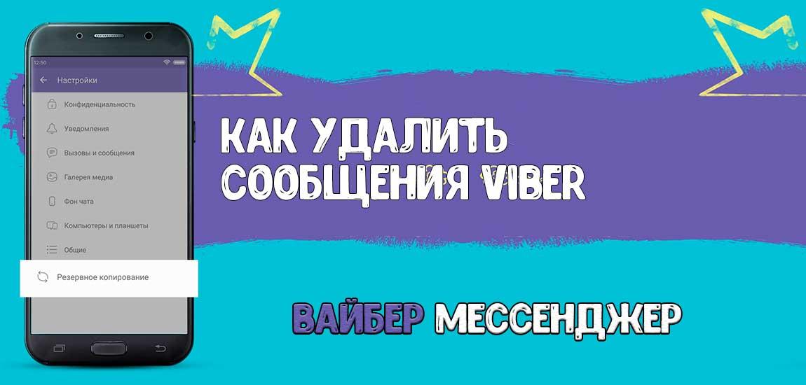 kak-udalit-sms-soobshenia-viber
